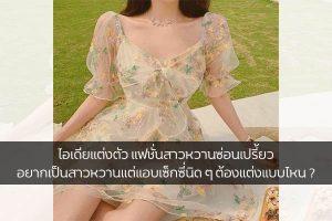ไอเดียแต่งตัว แฟชั่นสาวหวานซ่อนเปรี้ยว อยากเป็นสาวหวานแต่แอบเซ็กซี่นิด ๆ ต้องแต่งแบบไหน ? แฟชั่นใหม่ การแต่งตัว ความงาม สไตล์การแต่งหน้า Lifestyle แฟชั่นสาวหวานเซ็กซี่