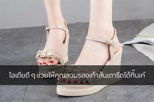 ไอเดียดี ๆ ช่วยให้คุณสวมรองเท้าส้นเตารีดได้กิ๊บเก๋ แฟชั่นใหม่ การแต่งตัว ความงาม สไตล์การแต่งหน้า Lifestyle ไอเดียสวมรองเท้าส้นเตารีด