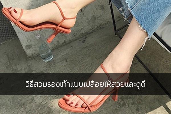 วิธีสวมรองเท้าแบบเปลือยให้สวยและดูดี