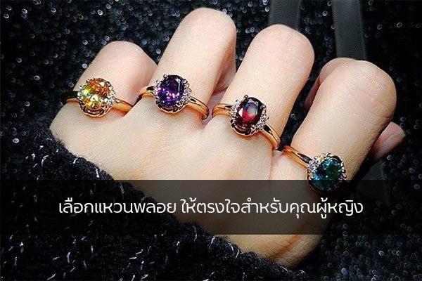 เลือกแหวนพลอย ให้ตรงใจสำหรับคุณผู้หญิง