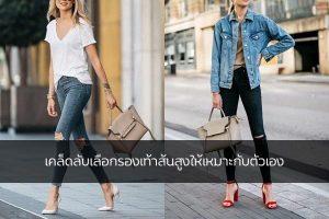 เคล็ดลับเลือกรองเท้าส้นสูงให้เหมาะกับตัวเอง แฟชั่นใหม่ การแต่งตัว ความงาม สไตล์การแต่งหน้า Lifestyle เคล็ดลับเลือกรองเท้าส้นสูง