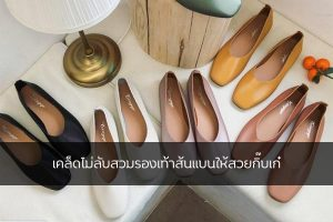 เคล็ดไม่ลับสวมรองเท้าส้นแบนให้สวยกิ๊บเก๋ แฟชั่นใหม่ การแต่งตัว ความงาม สไตล์การแต่งหน้า Lifestyle เคล็ดลับสวมรองเท้าส้นแบน